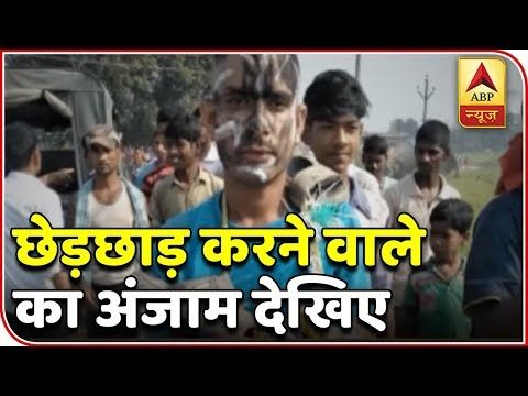 Bihar: Alcoholic Beaten Up For Eve-Teasing Woman In Samastipur | ABP News