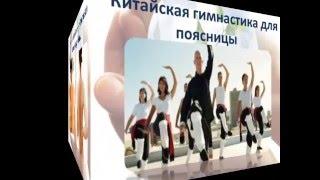 Китайская гимнастика для поясницы(Поделись видео с друзьями! ✓Мой Skype: boss.vladimir1940 Получите книгу БЕСПЛАТНО Получите книгу БЕСПЛАТНО http://aff11iaa.pl..., 2016-04-29T07:10:58.000Z)