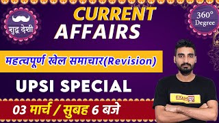 03 Mar 2021| Current Affairs Today|CurrentAffairs NTPC| Current Affairs|SSC | UPSI |Vivek Sir