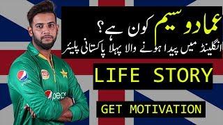Imad Wasim Inspiring Life Story | Welsh Born Pakistani Cricketer | Pakistan Cricket Team