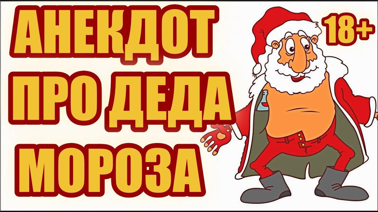 Анекдот История. Про Деда Мороза | Анекдоты Смешные до Слез | Новые