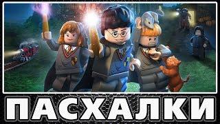 Пасхалки в Lego Harry Potter: Collection [Easter Eggs]