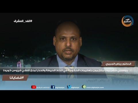 قضايانا | الدكتور رياض الجريري: مواطني حضرموت ملتزمون بتعليمات الحكومة لمنع تفشي فيروس كورونا