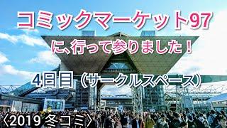 【冬コミ】「コミックマーケット97」4日目最終日に、行って参りました!