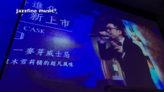麥卡倫活動 Michael & Celine 精彩雙主唱