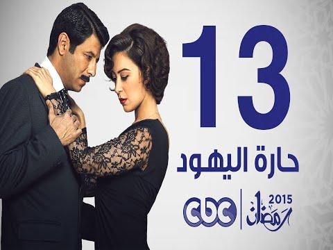 مسلسل حارة اليهود الحلقة 13 كاملة HD 720p / مشاهدة اون لاين