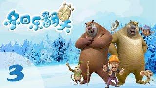 《熊出没之冬日乐翻天 Snow Daze of Boonie Bears》 3 偷天换日【超清版】