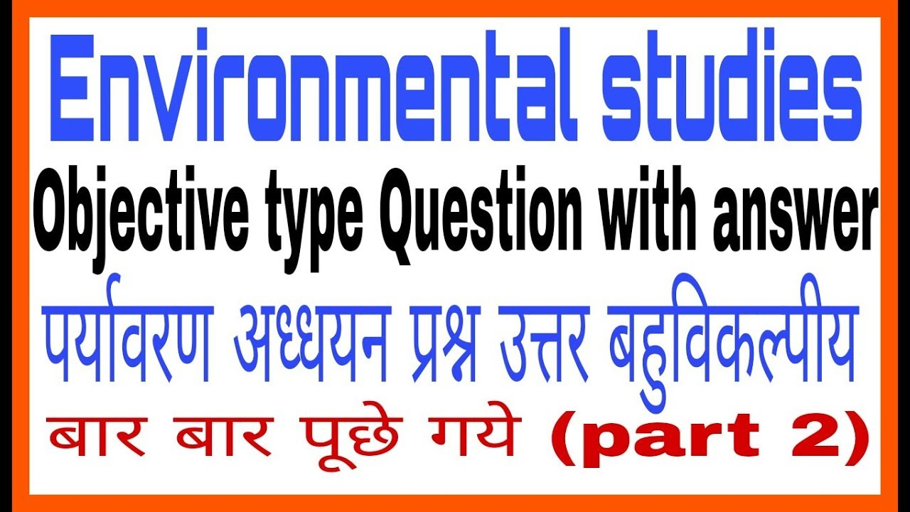 Environmental studies question and answer 2019 in hindi ( paryavaran  adhyayan bahuvikalpiya prasn )