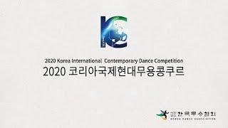 [2020 KICDC World Gala] 2020 코…