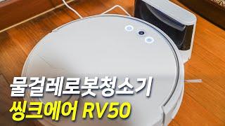 물걸레로봇청소기, 가성비 좋은 씽크에어 RV50 개봉기…