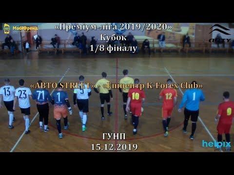 «АВТО STREET»  -  «Епіцентр К Forex Club» - 4:3, Кубок 1/8 фіналу (15.12.19)
