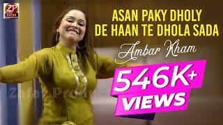 Ambar Khan - Asan paky dholy de haan te dhola sada - Babar Thethar - Zafar Production Official