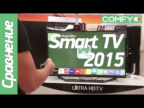 видео: Сравнение smart tv платформ 2015 года в обзоре от comfy.ua
