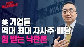 조재길의 월스트리트나우/ 출근전 글로벌 이슈 월나우/ 한국경제