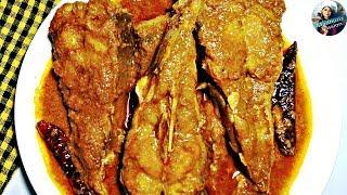 চিতল মাছের কালিয়া || CHITOL MACHER KALIA || Bengali Cuisine | Fish Recipe | English Subtitle