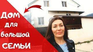 Дом для большой семьи//Недвижимость в Сочи//Купить дом в Сочи//Дом у моря
