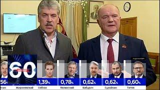 Грудинин и Зюганов дали первый комментарий по подсчету голосов