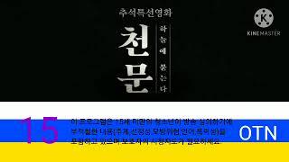 OTN 연령고지 15세 - 추석특선영화 천문(2020.…