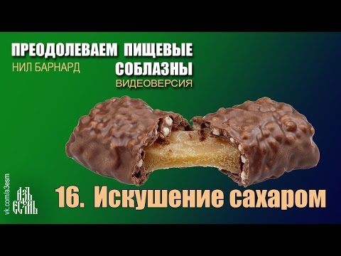 16.Искушение сахаром (Преодолеваем пищевые соблазны)