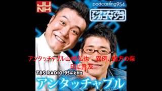 お笑いコンビ、アンタッチャブルの山崎弘也(40)が1日、いまだコン...