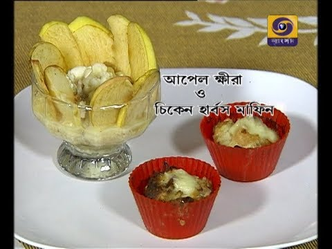 AAJKER RANNA- Apple Khira o Chicken Herbs Muffin - 05.03.2018