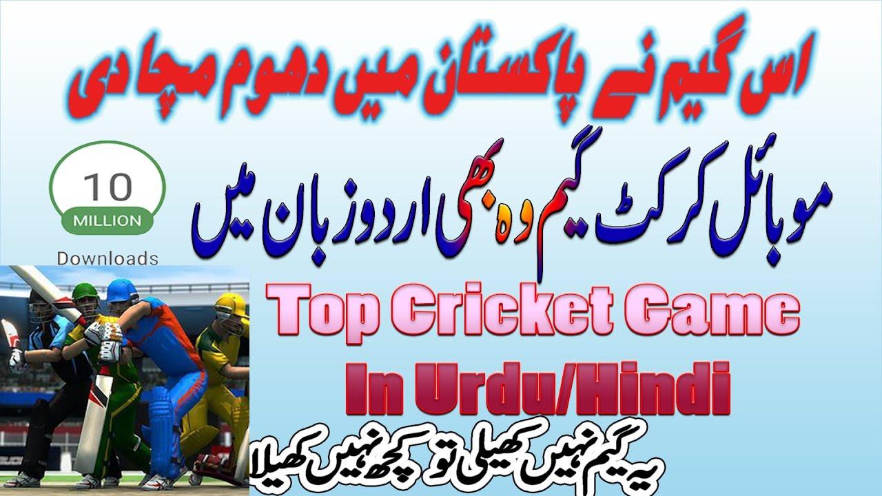 Top Cricket Game of (2017) In Urdu/Hindi Language