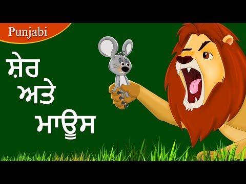 ਸ਼ੇਰ ਅਤੇ ਮਾਊਸ - Lion and The Mouse story in Punjabi - Children Stories - 4K - Punjabi Fairy Tales