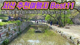 [서산 가볼만한곳] 충남 서산여행, 서산 추천여행지11…