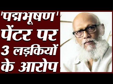 मशहूर पेंटर पद्मभूषण Jatin Das पर जबरन चूमने का आरोप   #MeToo   Oddnaari