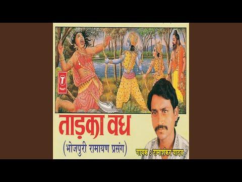 Taadka Vadh (Bhojpuri Ramayan Prasang)