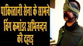 पाकिस्तानी सेना के सामने विंग कमांडर अभिनन्दन की दहाड़   Wing Commander Abhinandan thumbnail