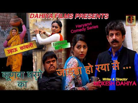 KUNBA DHARME KA #Episode : 45 जाड्डा हो रया सै ... # MUKESH DAHIYA # COMEDY SERIES #DAHIYA FILMS