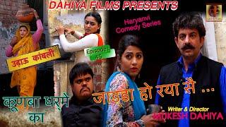 connectYoutube - KUNBA DHARME KA #Episode : 45 जाड्डा हो रया सै ... # MUKESH DAHIYA # COMEDY SERIES #DAHIYA FILMS