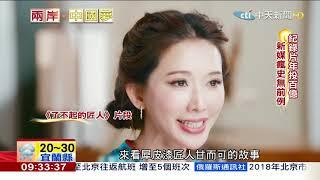 2019.04.07兩岸中國夢/叫好也能「叫座」!紀錄片熱 年投「180億」