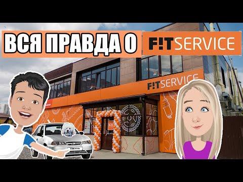 FIT SERVICE   ПОЛНЫЙ ОБЗОР НА АВТОСЕРВИС