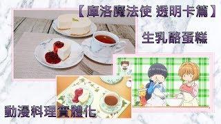 Download lagu 動漫料理實體化 第4回 庫洛魔法使 透明卡牌篇 小櫻和知世向千春請教的甜點 生乳酪蛋糕 miulamblessing