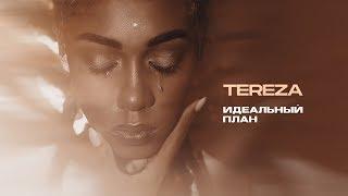 TEREZA - Идеальный план (Премьера трека, 2019)