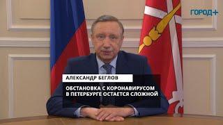 Александр Беглов о борьбе с коронавирусом в Петербурге: «Надо твердо держать оборону»