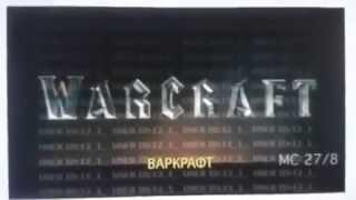 Экранка экшен трейлера экранизации Warcraft