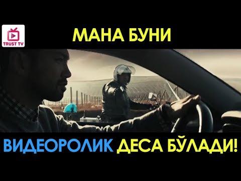 Мана буни РОЛИК деса бўлади!
