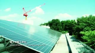 大阪大学工学部プロモーションビデオ (2010年制作)