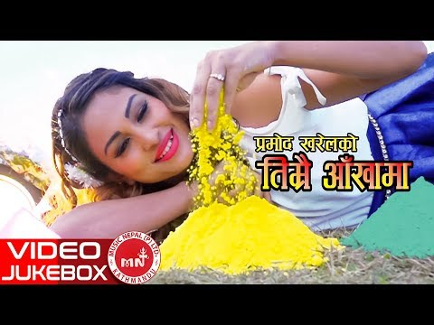 New Nepali Superhit Adhunik Song Timrai Aakhama Pramod Kharel Video Jukebox | Bhawana Music Solution