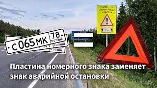 Пластина номерного знака заменяет знак аварийной остановки