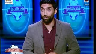 تعليق ساخر من اسلام الشاطر على أداء الدورى المصرى بعد مباراة الكلاسيكو | ملعب الشاطر