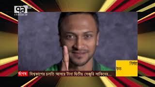 ওয়েস্ট ইন্ডিজ বধ | খেলাযোগ ১৭ জুন ২০১৯ | Khelajog 17 june 2019 | Sports News |Ekattor TV