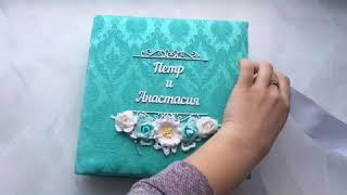 Свадебный альбом в бирюзовом цвете.