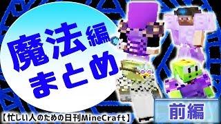 【日刊Minecraft】忙しい人のための最強の匠は誰か!? 魔法編前編【4人実況】