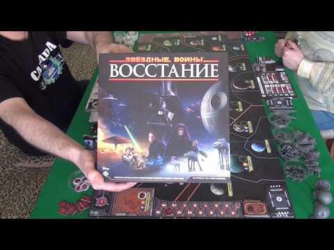 Звёздные Войны: Восстание 1/2 часть - играем в настольную игру