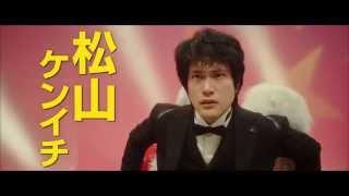 主演☆松山ケンイチ 監督☆SABUのコンビが贈る超ド級エンターテインメント...