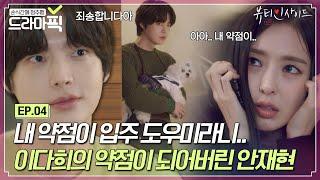 [드라마픽] 이다희X안재현④ 입주 도우미라고 쓰고 감히…